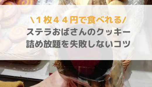 【20枚ゲット】ステラおばさんのクッキー詰め放題レポ!失敗しないコツをご紹介【2019年最新版】