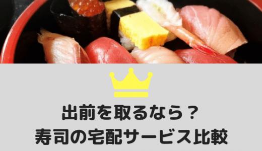 出前はどこがオススメ?寿司の宅配サービス20社比較!
