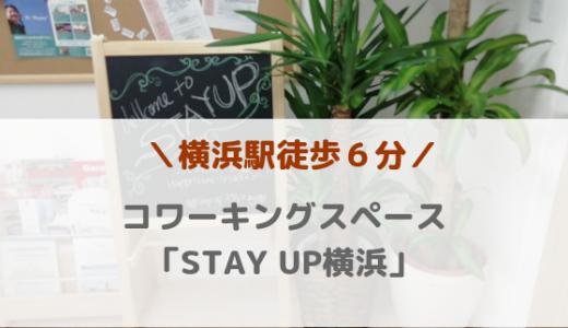 【体験記】横浜駅のドロップインができるコワーキングスペース「STAY UP」は清潔感が溢れている