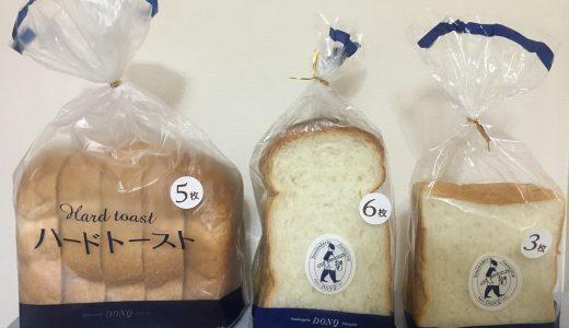 『ドンクの食パン』を徹底的に食べ比べ!!どれが1番美味しいの??