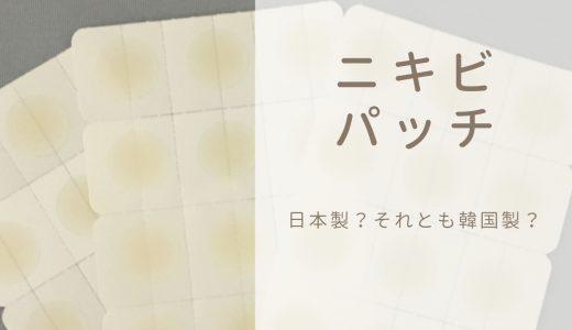 ニキビパッチおすすめは?ー安全の日本製と発祥地韓国の厳選6選!【2020年最新版】