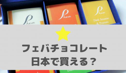 ベトナム土産フェバチョコレートは日本で買えるのか?調べてみました!
